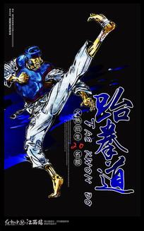 跆拳道培训班招生海报设计