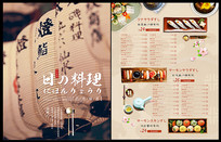 日式料理餐饮菜单