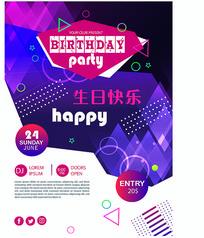 生日派对海报设计