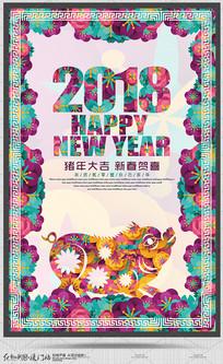时尚2018猪年宣传海报设计