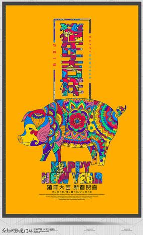时尚2019猪年宣传吉祥海报