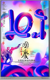 时尚创意10.1国庆节海报