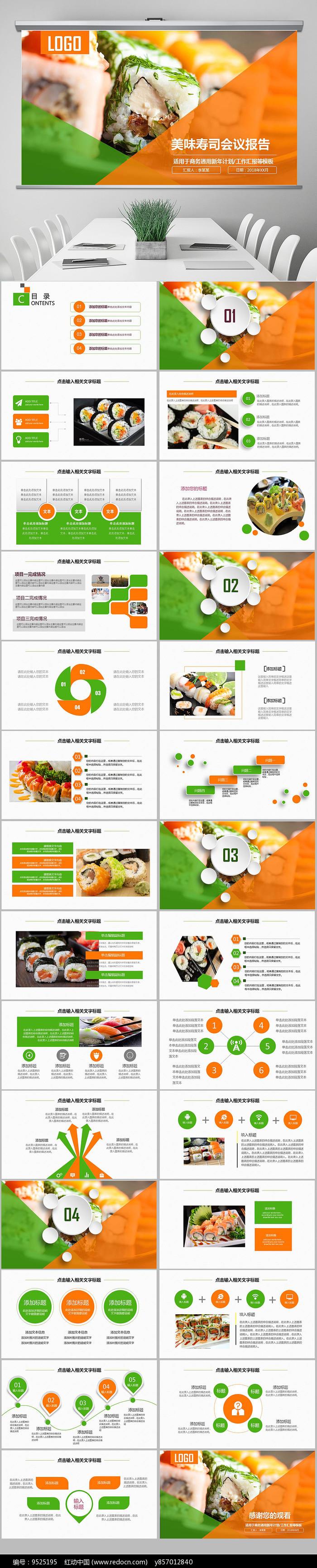 寿司三文鱼紫菜日本料理PPT图片