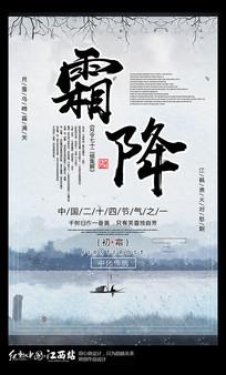 霜降节气PSD宣传海报