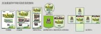 五一促销活动视觉物料广告设计