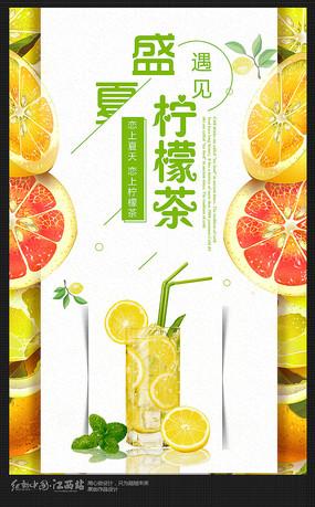 夏日冷饮柠檬茶海报