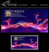 绚丽艺术节创意海报设计