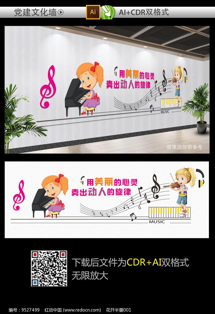 音乐教室文化墙图片