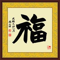 赵之谦书法福字装饰画