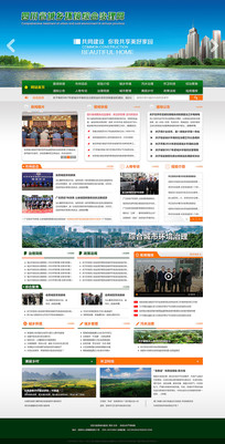 政府网站首页设计 PSD