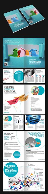 折纸创意高端画册