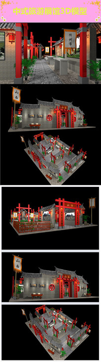 中式党建展厅博物馆3d模型
