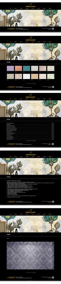 装饰材料网站整站设计