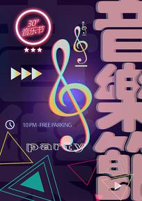 30度音乐节海报