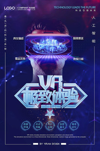 VR极致体验智能时代海报