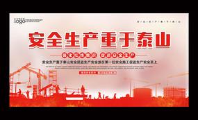 安全生产重于泰山安全标语展板