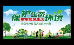 保护生态环境建设绿色城市展板