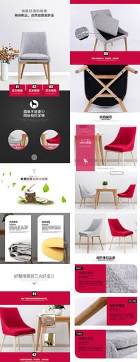 北欧现代实木餐桌椅组合详情页