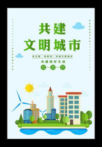 扁平化共建文明城市公益海报