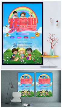 彩虹辅导班海报设计