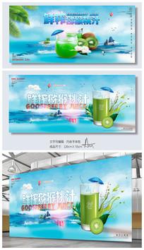 创意猕猴桃汁饮料饮品促销海报
