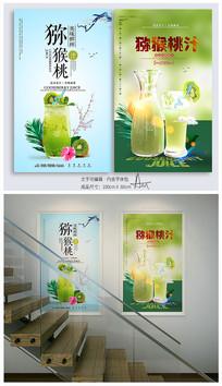 创意猕猴桃汁饮品饮料促销海报
