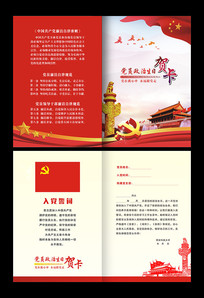 党员政治生日卡