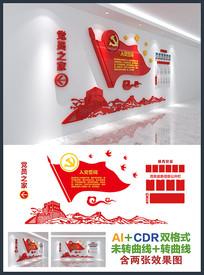 党员之家活动中心党建文化墙