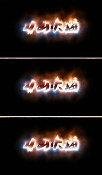 刀山火海文字动画视频