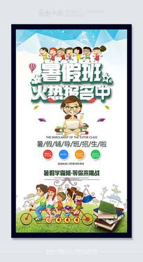 大气暑假班补习班招生海报