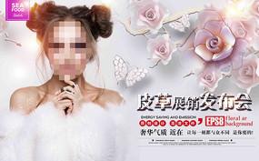 服装皮草广告海报