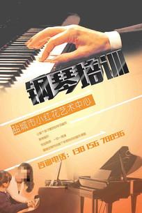 钢琴音乐培训海报设计