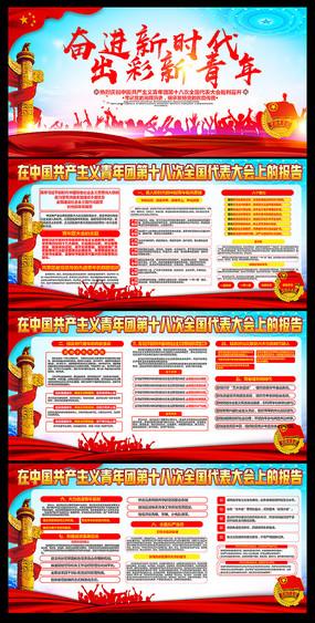 共青团十八大展板宣传栏