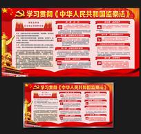 红色大气国家监察法宣传展板