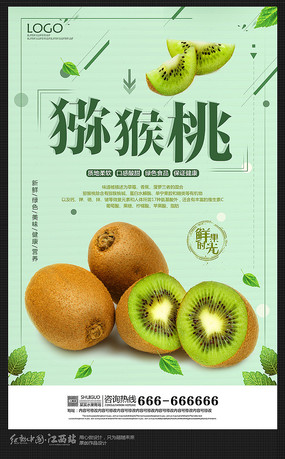 猕猴桃夏季水果海报