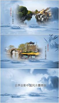 会声会影中国风水墨宣传模板