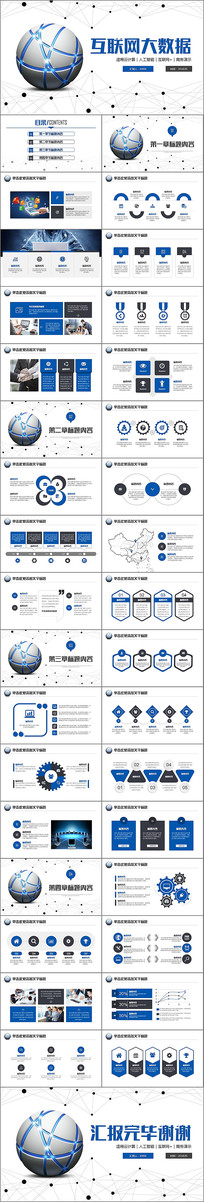 互联网大数据云计算科技PPT
