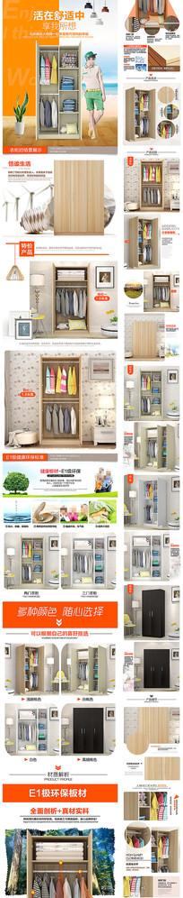 家具衣柜详情页描述模板