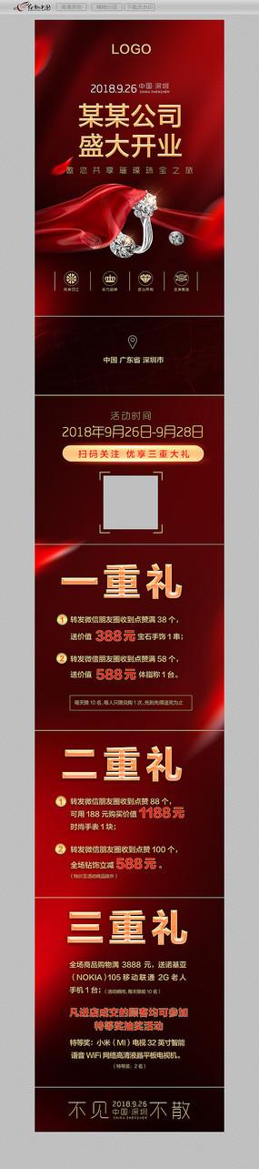 开业宣传手机微信长图海报 PSD