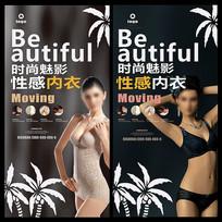 女性文胸塑形内衣促销海报