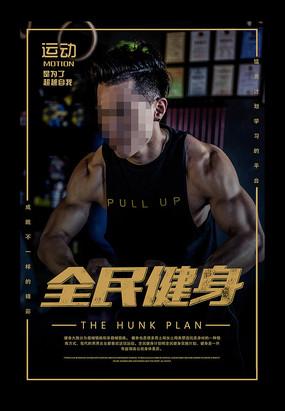 全民健身运动海报