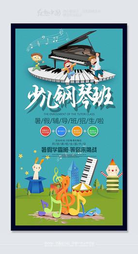 少儿钢琴班创意招生海报
