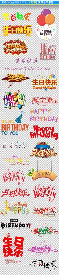 生日快乐字体素材png