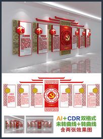 社区基层党建文化墙