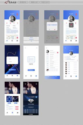 手机端名片软件UI设计模板