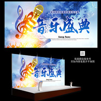 水彩歌手大赛音乐盛典海报背景