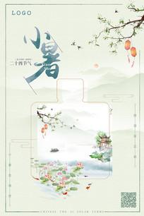 水墨典雅二十四节气小暑海报