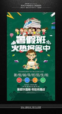 暑假班辅导班招生宣传海报