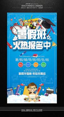 暑假班精品补习班招生海报