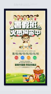 暑假班精品招生宣传海报设计
